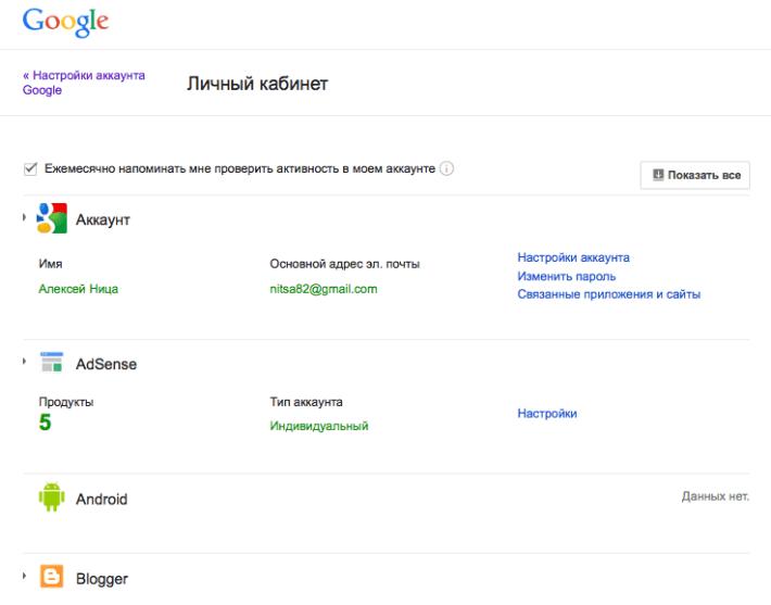 Что Google Знает О Нас: 6 Ссылок, Которые Расскажут О Вас ВСЕ и Даже Больше