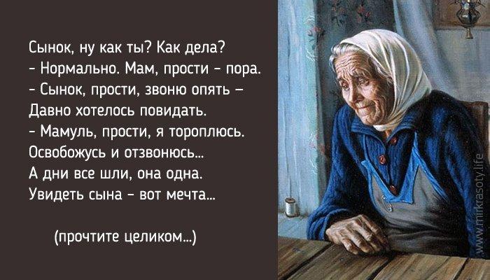 Трогательный стих «Стареет мама…». Будет близок каждому!