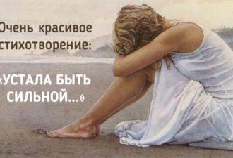 Очень красивое стихотворение «Устала быть сильной, хочу быть слабее…»
