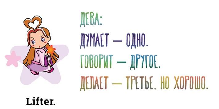 О Чем Думает, Что Говорит И Что Делает Каждый Знак Зодиака. Это Интересно!