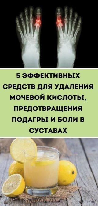 5 эффективных средств для удаления мочевой кислоты, предотвращения подагры и боли в суставах