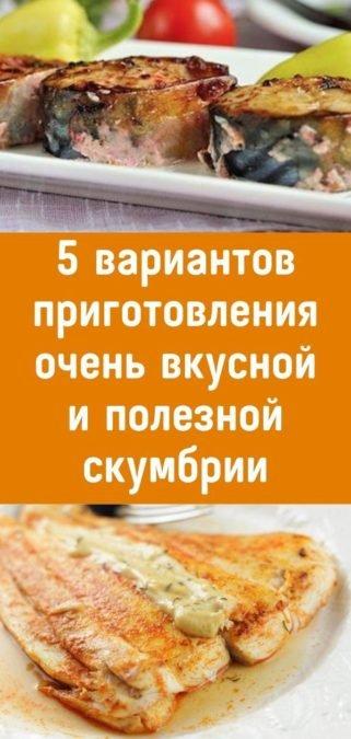 5 вариантов приготовления очень вкусной и полезной скумбрии