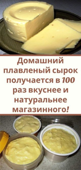 Домашний плавленый сырок получается в 100 раз вкуснее и натуральнее магазинного!