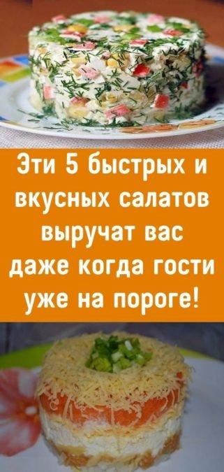 Эти 5 быстрых и вкусных салатов выручат вас даже когда гости уже на пороге!
