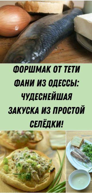 Форшмак от тети Фани из Одессы: чудеснейшая закуска из простой селёдки!