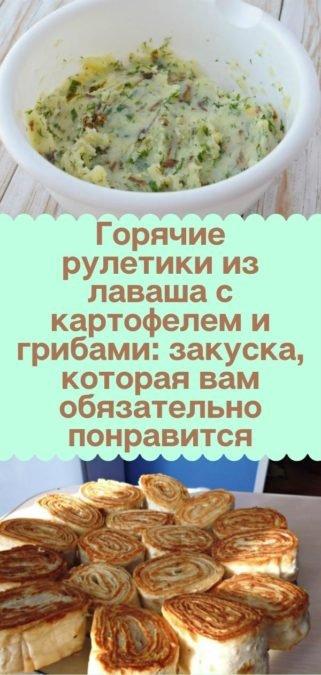 Горячие рулетики из лаваша с картофелем и грибами: закуска, которая вам обязательно понравится