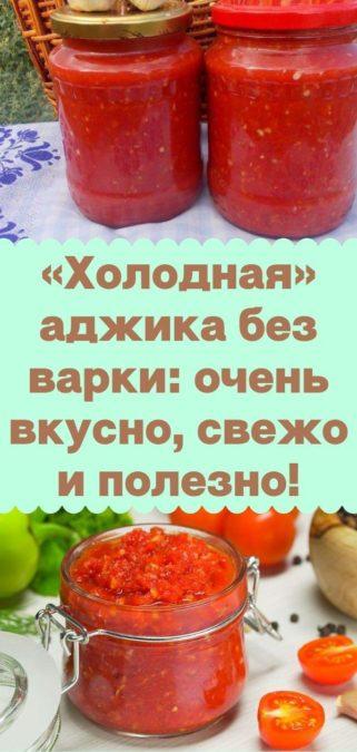 «Холодная» аджика без варки: очень вкусно, свежо и полезно!