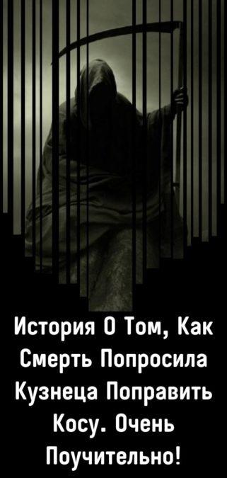 История О Том, Как Смерть Попросила Кузнеца Поправить Косу. Очень Поучительно!