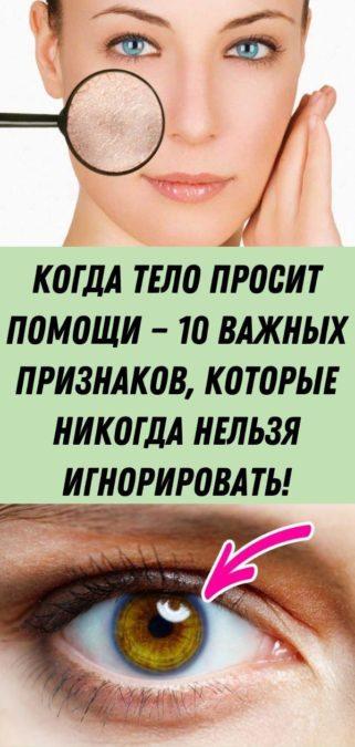 Когда тело просит помощи — 10 важных признаков, которые никогда нельзя игнорировать!