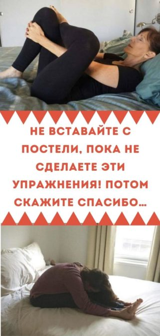 Не вставайте с постели, пока не сделаете эти упражнения! Потом скажите спасибо…