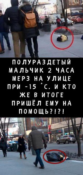 Полураздетый мальчик 2 часа мерз на улице при –15 °C. И кто же в итоге пришёл ему на помощь?!?!
