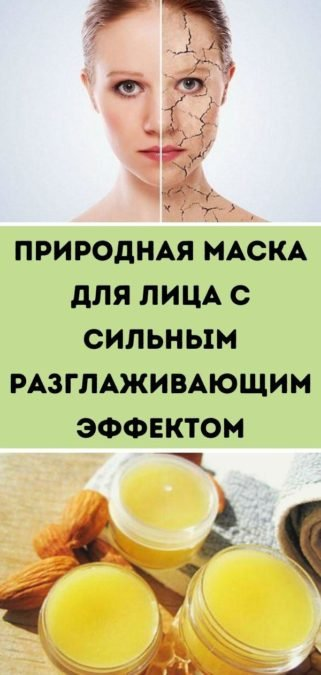 Природная маска для лица с сильным разглаживающим эффектом