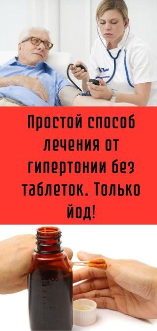 Простой способ лечения от гипертонии без таблеток. Только йод!
