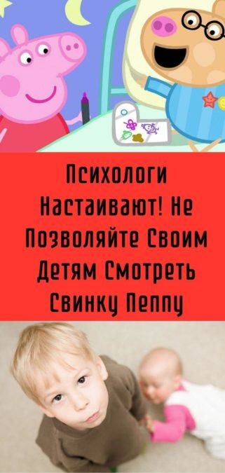 Психологи Настаивают! Не Позволяйте Своим Детям Смотреть Свинку Пеппу