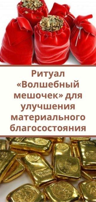 Ритуал «Волшебный мешочек» для улучшения материального благосостояния