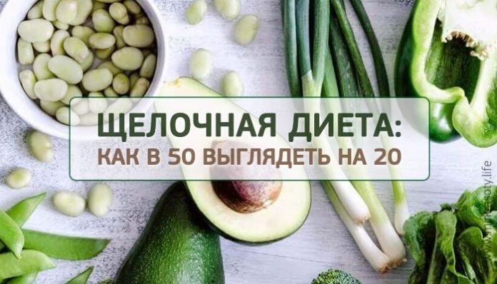 Правильная щелочная диета: как в 50 лет можно выглядеть на 20