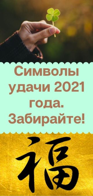 Символы удачи 2021 года. Забирайте!