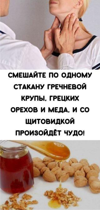 Смешайте по 1 стакану гречневой крупы, грецких орехов и мёда - щитовидка будет в норме!