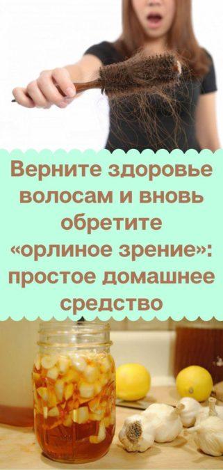Верните здоровье волосам и вновь обретите «орлиное зрение»: простое домашнее средство