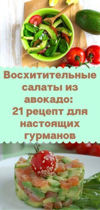 Восхитительные салаты из авокадо: 21 рецепт для настоящих гурманов