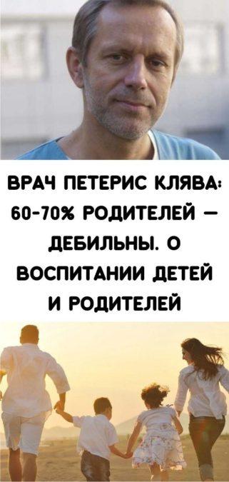 Врач Петерис Клява: 60-70% родителей — дебильны. О воспитании детей и родителей