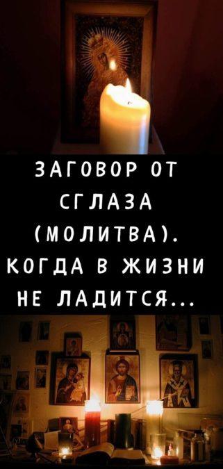 Заговор от сглаза (молитва). Когда в жизни не ладится...