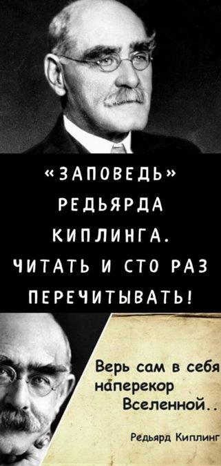 «Заповедь» Редьярда Киплинга. Читать и сто раз перечитывать!