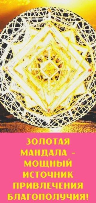 Золотая Мандала - мощный источник привлечения благополучия!