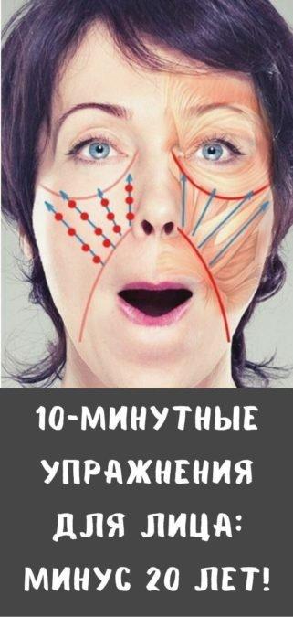 10-минутные упражнения для лица: минус 20 лет!