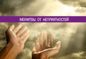 Сильная молитва от неприятностей на работе и не только