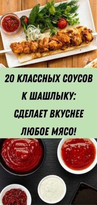 20 классных соусов к шашлыку: сделает вкуснее любое мясо!