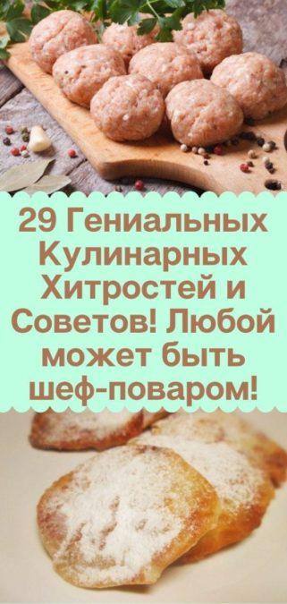 29 Гениальных Кулинарных Хитростей и Советов! Любой может быть шеф-поваром!