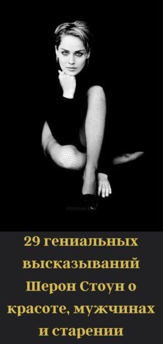 29 гениальных высказываний Шерон Стоун о красоте, мужчинах и старении