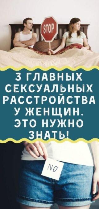 3 главных сексуальных расстройства у женщин. Это нужно знать!