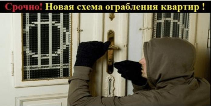 Срочно! Новая схема ограбления квартир ! Внимание всем! ПОДЕЛИТЕСЬ и ПРЕДУПРЕДИТЕ ВСЕХ!
