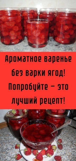 Ароматное варенье без варки ягод! Попробуйте — это лучший рецепт!