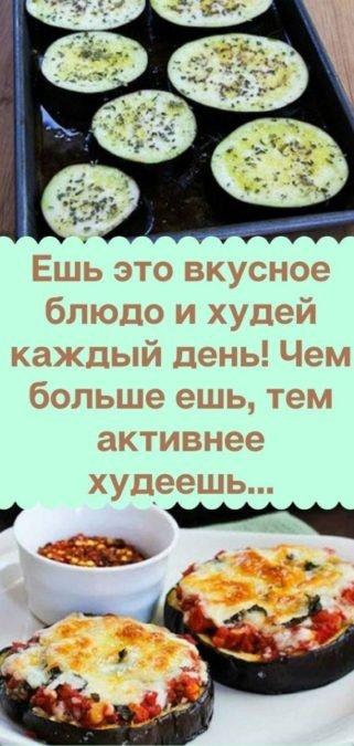 Ешь это вкусное блюдо и худей каждый день! Чем больше ешь, тем активнее худеешь...