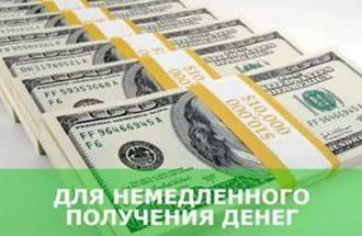 Для немедленного получения денег