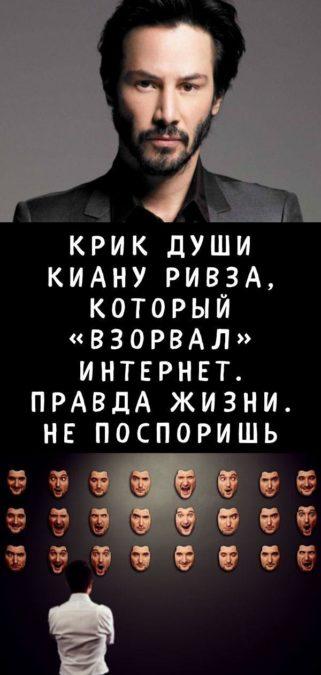 Крик Души Киану Ривза, Который «Взорвал» Интернет. Правда Жизни. Не Поспоришь