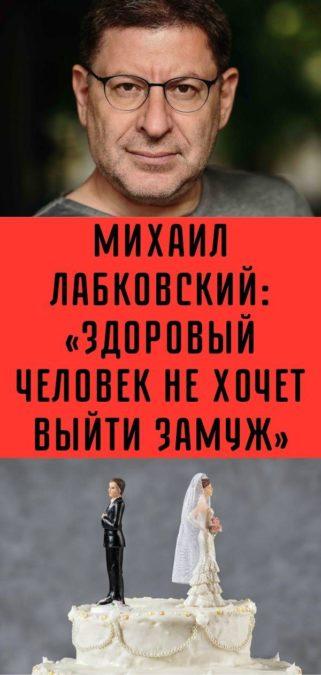 МИХАИЛ ЛАБКОВСКИЙ: «ЗДОРОВЫЙ ЧЕЛОВЕК НЕ ХОЧЕТ ВЫЙТИ ЗАМУЖ»