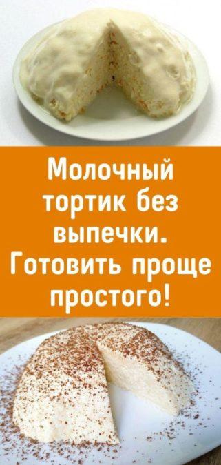 Молочный тортик без выпечки. Готовить проще простого!