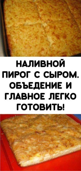 Наливной пирог с сыром. Объедение и главное легко готовить!
