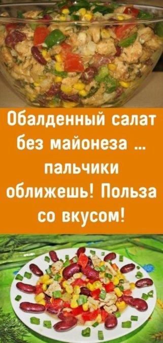 Обалденный салат без майонеза …пальчики оближешь! Польза со вкусом!
