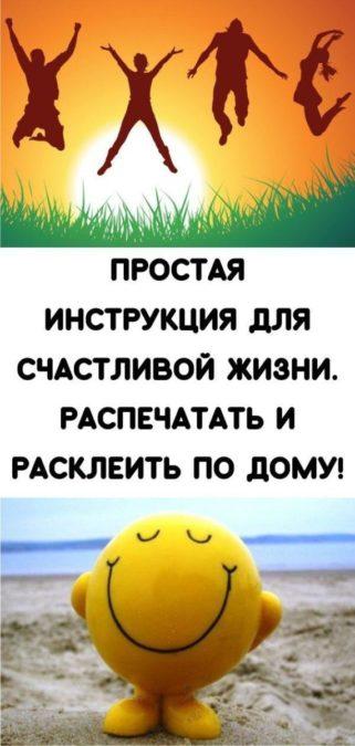 Простая инструкция для счастливой жизни. Распечатать и расклеить по дому!
