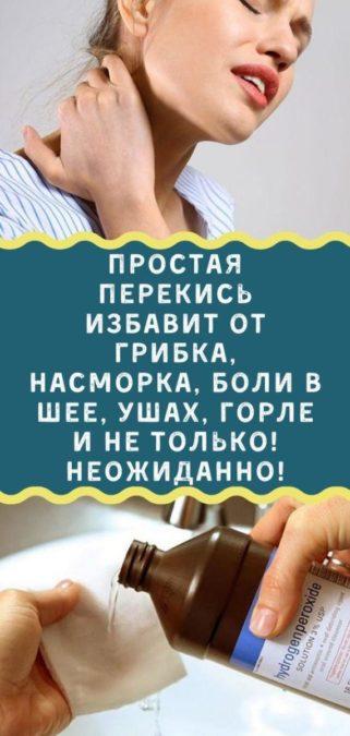 Простая перекись избавит от грибка, насморка, боли в шее, ушах, горле и не только! Неожиданно!
