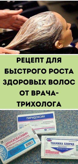 Рецепт для быстрого роста здоровых волос от врача-трихолога