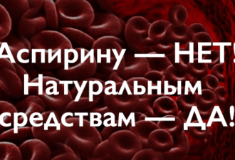 Проблемы со здоровьем? Густая кровь: о чем необходимо знать!