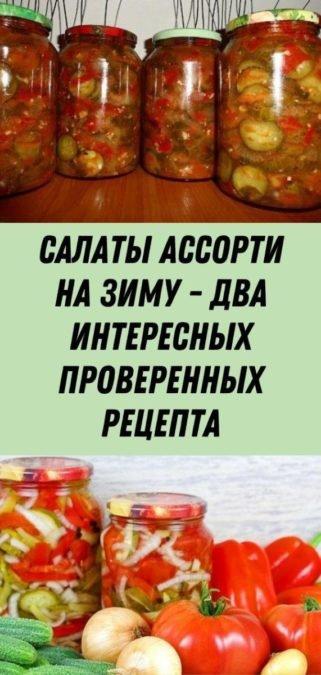 Салаты ассорти на зиму - два интересных проверенных рецепта