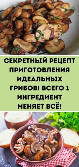 Секретный рецепт приготовления идеальных грибов! Всего 1 ингредиент меняет всё!