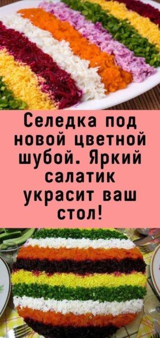 Селедка под новой цветной шубой. Яркий салатик украсит ваш стол!
